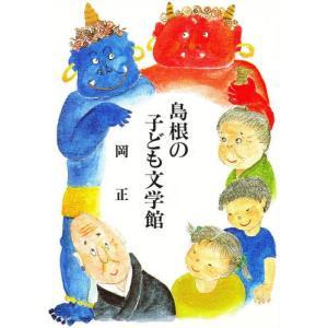 島根の子ども文学館|ggking
