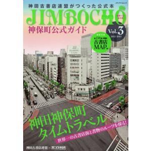 神保町公式ガイド 世界一の本の街神田古書店連盟がつくった公式本 Vol.3(2012-2013)|ggking