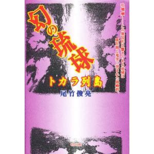 本 ISBN:9784896120110 尾竹俊亮/著 出版社:まろうど社 出版年月:1993年06...