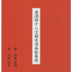 潜淵四十八古銅水滴画帖集成