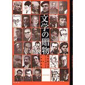 文学の贈物 東中欧文学アンソロジー ポーランド チェコ スロヴァキア ルーマニア ハンガリー ブルガリア セルビア クロアチア|ggking