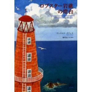 ロブスター岩礁の灯台|ggking