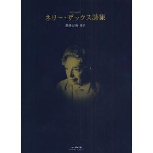 ネリー・ザックス詩集|ggking