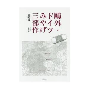 鴎外・ドイツみやげ三部作|ggking