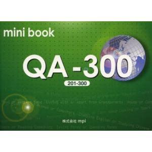 mini book QA-300〈201-300〉|ggking