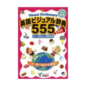 英語ビジュアル辞典555 知っておきたい基礎単語 この1冊で自分を表現!|ggking
