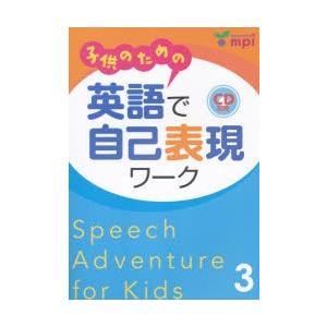 子供のための英語で自己表現ワーク 3|ggking