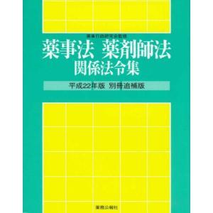平22 薬事法・薬剤師法関係法令集 追補