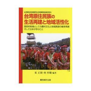 本 ISBN:9784897323701 東正則/編著 林梓聯/編著 出版社:農林統計出版 出版年月...