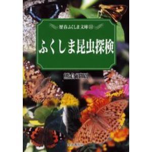 ふくしま昆虫探検|ggking