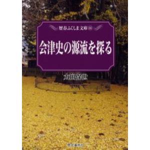 会津史の源流を探る 青巌の軌跡に辿る高寺山浄土|ggking