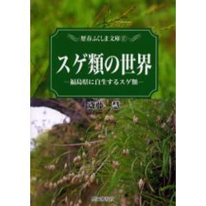 スゲ類の世界 福島県に自生するスゲ類|ggking