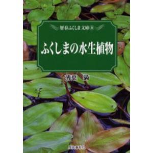 ふくしまの水生植物|ggking