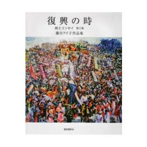復興の時 絵とエッセイ 第2集 藤川アイ子作品集|ggking
