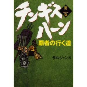 チンギス・ハーン 第2巻|ggking