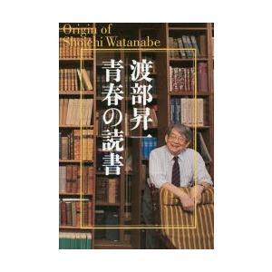 渡部昇一青春の読書 Origin of Shoichi Watanabe|ggking