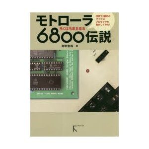 本 ISBN:9784899774723 鈴木哲哉/著 出版社:ラトルズ 出版年月:2017年12月...
