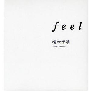 feel 3冊セット|ggking