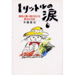 本 ISBN:9784900435261 木藤亜也/著 出版社:エフエー出版 出版年月:1986年0...