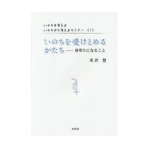 本 ISBN:9784901483797 米沢慧/著 出版社:図書出版木星舎 出版年月:2015年0...