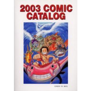 Comic catalog 2003|ggking