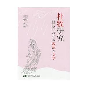 杜牧研究 杜牧における政治と文学|ggking