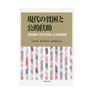 本 ISBN:9784901793728 吉永純/編著 布川日佐史/編著 加美嘉史/編著 出版社:高...