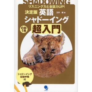 本 ISBN:9784902091571 玉井健/著 出版社:コスモピア 出版年月:2008年05月...