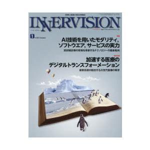 インナービジョン 医療と画像の総合情報誌 第36巻第1号(2021JANUARY)