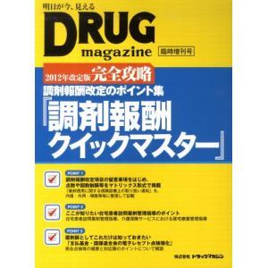 調剤報酬クイックマスター 調剤報酬改定のポイント集 2012年改定版 完全攻略|ggking