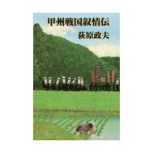 甲州戦国叙情伝 小説 ggking