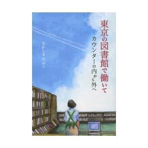 東京の図書館で働いて カウンターの内から外ヘ|ggking