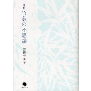 竹薮の不思議 詩集|ggking
