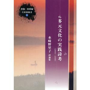 多元文化の実践詩考 2000-2008 水崎野里子詩論集 ggking