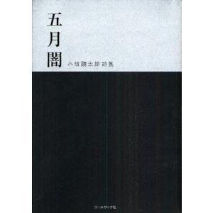五月闇 小坂顕太郎詩集|ggking