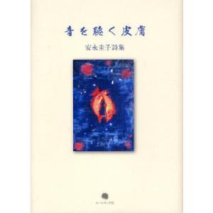 本 ISBN:9784903393964 安永圭子/著 出版社:コールサック社 出版年月:2010年...
