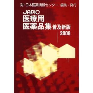 JAPIC医療用医薬品集 2008