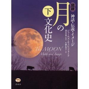 本 ISBN:9784903530376 ジュールズ・キャシュフォード/著 別宮貞徳/監訳 片柳佐智...