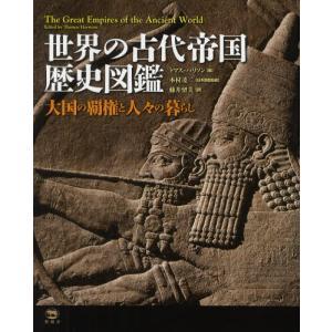 世界の古代帝国歴史図鑑 大国の覇権と人々の暮らし|ggking