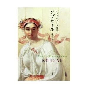 コブザール シェフチェンコ詩集|ggking