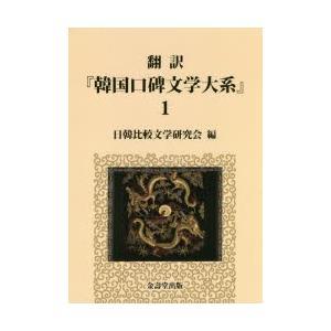 翻訳『韓国口碑文学大系』 1 ggking
