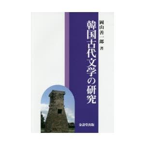 韓国古代文学の研究 ggking