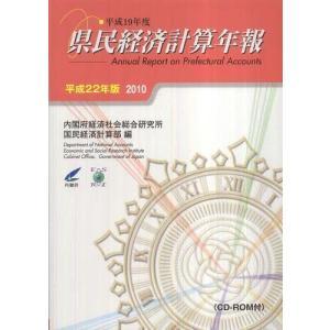 県民経済計算年報 平成22年版