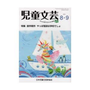 児童文芸 第64巻第4号(2018年8・9月号) ggking