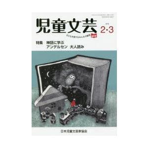児童文芸 第65巻第1号(2019年2-3月号) ggking