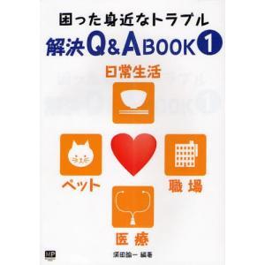 困った身近なトラブル解決Q&A BOOK 1|ggking
