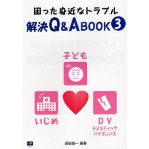 困った身近なトラブル解決Q&A BOOK 3|ggking