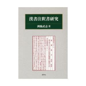 漢書注釈書研究|ggking