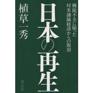 日本の再生 機能不全に陥った対米隷属経済からの脱却|ggking