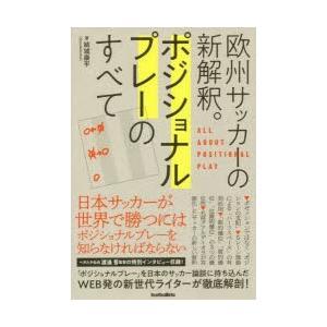 本 ISBN:9784905349464 結城康平/著 出版社:ソル・メディア 出版年月:2019年...